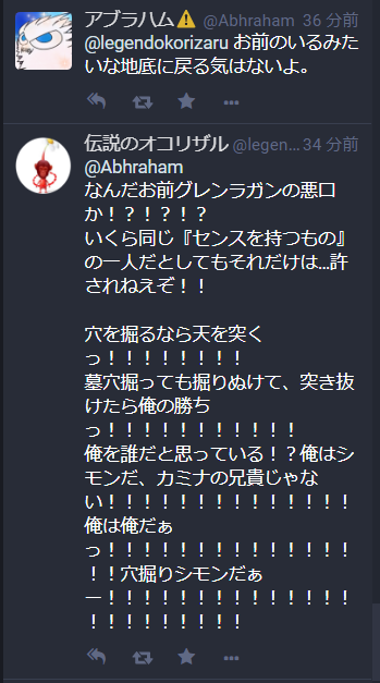 伝説のオコリザル twitter